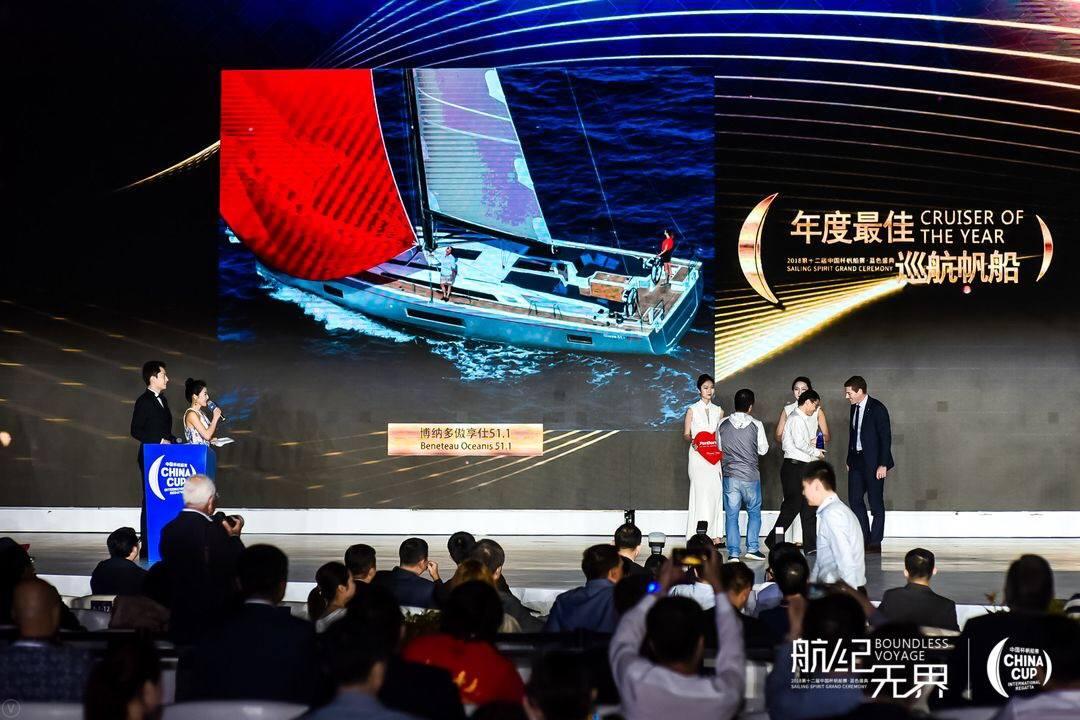 China Sailing Awards
